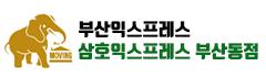부산익스프레스/삼호익스프레스 부산동점